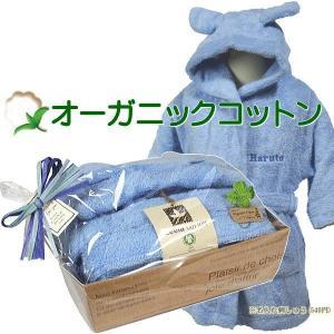 オーガニックコットン ベビーバスローブ ブルー (出産祝い 男の子)|bremermusic