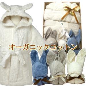 タオルとバスローブの出産祝いギフトセット  オーガニックコットン ベビーバスローブ&うさぎタオルセット