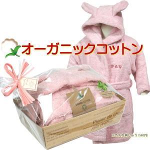 オーガニックコットン ベビーバスローブ ピンク(出産祝い 女の子 名入れ ギフト プレゼント)|bremermusic