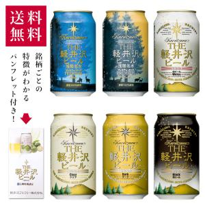 THE軽井沢ビールの定番地ビール6種を充分にお楽しみいただける6缶飲み比べセットです。 パーティーや...