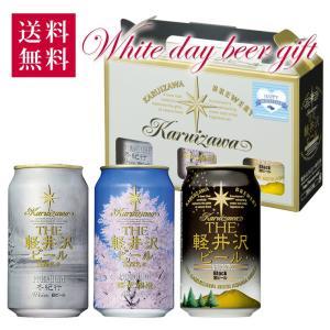 バレンタイン チョコ以外 ビール 飲み比べ プレゼント 詰め合せ ギフト 送料無料 限定 軽井沢ビール 1セット まとめ買い 本命 義理 350ml×3本