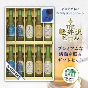 お中元 ビール ギフト 地ビール 軽井沢ビール クラフトビー...
