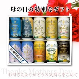 2018 お花見 ギフト THE軽井沢ビールセット 桜花爛漫...