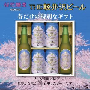 ビール 地ビール ギフトセット 春季限定 THE軽井沢ビール...