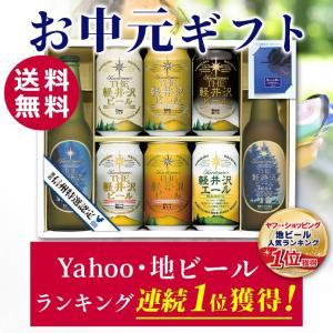 お中元 御中元 ビール ギフト 地ビール 軽井沢ビール クラ...