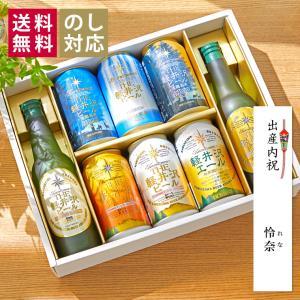 増税直前、送料無料キャンペーン実施中!  今年の夏に大人気を博した軽井沢ビールNo.1ギフトを送料無...