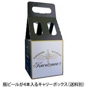 THE軽井沢ビールは、長野県軽井沢浅間山の清らかな冷涼名水で仕込み、喉越し爽やかで何杯でも美味しく飲...