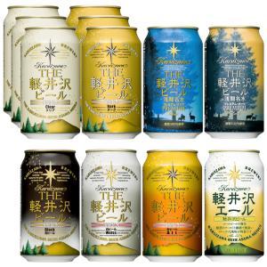 父の日 プレゼント ビール 軽井沢ビール クラフトビール ギ...