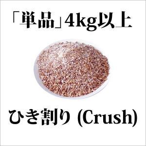 CRISP ペールエール(冬麦)マリスオッター(EBC4〜6)「単品」4kg以上クラッシュ(ひきわり...