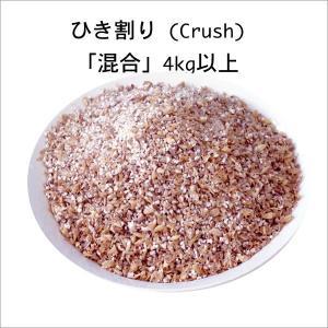 北米産ベースモルト(EBC3.8)「混合」4kg以上クラッシュ(ひき割り)