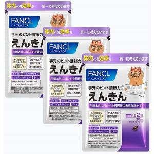 ファンケル FANCL えんきん 機能性表示食品 90日分 30日分3袋セット 送料無料 あすつく|brhouse