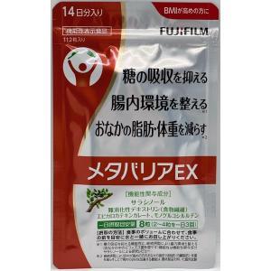 メタバリアEX  112粒 袋タイプ 14日分 サラシア|BRハウス PayPayモール店