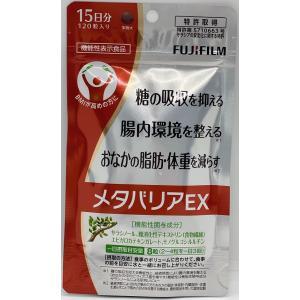 メタバリアEX  120粒 袋タイプ 約15日分 サラシア|BRハウス PayPayモール店