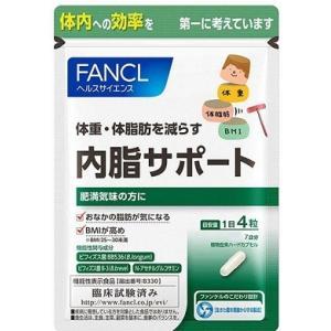 ファンケル FANCL 内脂サポート 7日分 送料無料 あすつく|brhouse