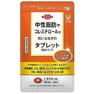 中性脂肪やコレステロールが気になる方のタブレット 60粒 30日分 送料無料 あすつく|brhouse