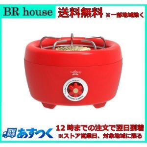 アラジン ポータブル ガス カセットコンロ ヒバリン SAG-HB01-R レッド あすつく 送料無料|brhouse