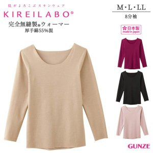 【A】グンゼ キレイラボ 完全無縫製 8分袖ウォーマー(M・L・LLサイズ)KL5746 [m_a]の商品画像|ナビ