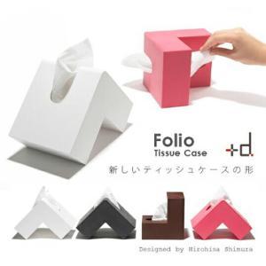 Folio Tissue Case フォリオ ティッシュケースアッシュコンセプト+dインテリア雑貨置き方によりいろいろな場所に設置できるティッシュケースギフトリビング|bricbloc