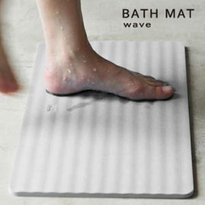 BATH MAT WAVE バスマット ウェーブ soil 珪藻土インテリアウェーブ状コンパクトサイズお風呂マット|bricbloc
