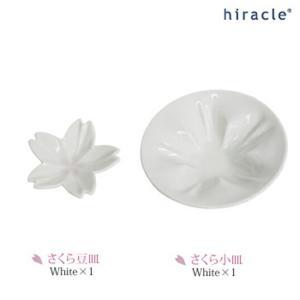 hiracle桜小皿(ホワイト)桜豆皿(ホワイト)各1枚パッとさくらの花がひらく不思議な小皿キッチン用品インテリアギフト箸置き伝統工芸九谷焼 薬味 スパイス|bricbloc