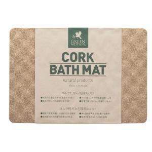 GREEN MOTION/CORK BATH MAT Sサイズグリーンモーション/コルクバスマットSサイズフロアマットキッチンマット天然の抗菌成分速乾性衛生的ポルトガル|bricbloc