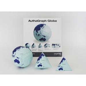 AuthaGraph Globeオーサグラフ グローブ紙のパーツを組み立てて作る地球儀球体の地球儀 中間体の地球儀 正四面体の地球儀(オーサグラフ)の3つの地球儀|bricbloc