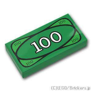 レゴ パーツ ばら売り タイル 1 x 2 - お金 :グリ...