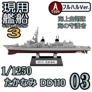 現用艦船キットコレクション3 03A:たかなみ DD110 フルハルVer. エフトイズコンフェクト 1 1250の商品画像