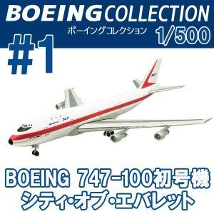 ボーイングコレクション BOEING 747-1...の商品画像