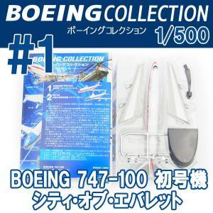 ボーイングコレクション BOEING 747-...の詳細画像2