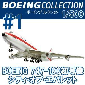ボーイングコレクション BOEING 747-...の詳細画像4