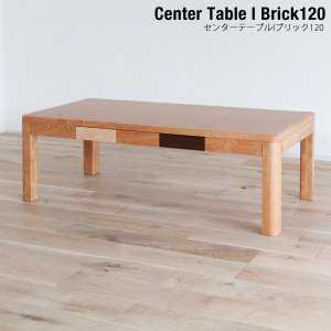 天然木 北欧 ミッドセンチュリー ローテーブル Brick 幅120cm センターテーブル/ブリック|bridge-online