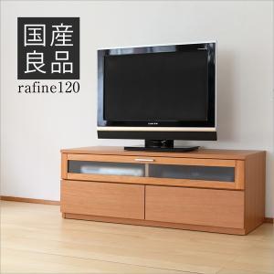 ローボード  テレビ台/ラフィネ 120
