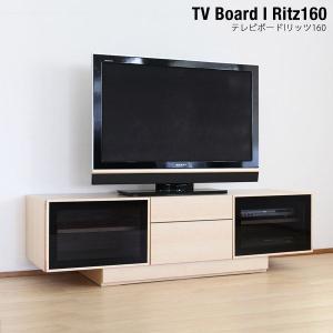テレビボード 無垢  テレビ台/リッツ 160