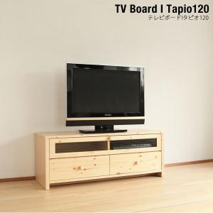 カントリー家具 テレビ台/タピオ 120