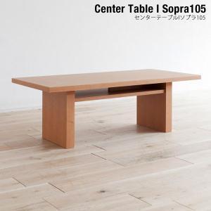 天然木 北欧 カフェ ローテーブル Sopra 幅105cm センターテーブル/ソプラ|bridge-online