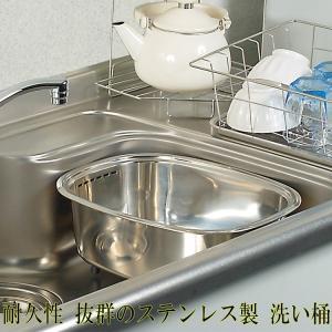 洗い桶 日本製 ステンレス 脚付 キッチン洗い桶 キッチン シンク 台所 流し たらいゴム足 洗い 食器 野菜 水洗い ステンレス製洗い桶 お中元|bridge