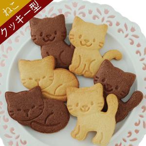 クッキー型 ねこクッキー型 ニャンキーズ 猫 キャラクター クッキークッキー抜型 クッキー型抜き 製菓用品 抜き型 製菓 アーネスト bridge