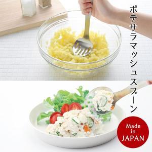 ポテサラマッシュスプーン 潰す 切る 混ぜる 盛り付けるがこれ1本で!日本製 燕三条 ステンレス  母 父の日 bridge
