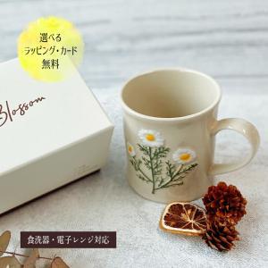 ギフト マグカップ おしゃれ かわいい 大人 日本製 男 女 誕生日 プレゼント 記念日 彼氏 結婚 記念日 夫 退職 還暦 祝い 内祝い のし 名入れ クリスマス|bridge