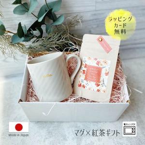 ギフト マグ マグカップ 紅茶 セット お中元 おしゃれ かわいい 大人 日本製 男性 女性 誕生日 プレゼント 結婚 妻 父 母 彼女 彼氏 退職 祝い 上司 内祝い のし bridge