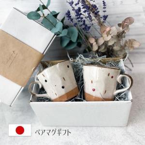 ギフト ペア マグ マグカップ おしゃれ かわいい 大人 コーヒー 日本製 男 女 誕生日 プレゼント 記念日 彼氏 結婚 夫 還暦 祝い のし クリスマス|bridge