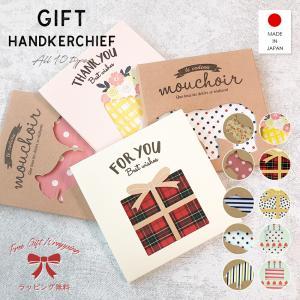 ギフトハンカチ 日本製 プチ メッセージ 書き込める プレゼント セット お中元 ランチクロス プレゼント サービス カード メッセージカード お渡し袋  出産 祝い|bridge