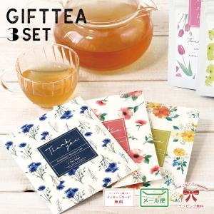 紅茶 ギフト 3袋セット ティーバッグ おしゃれ ルイボス ペットボトル 北欧 茶葉 アプリコット ノンカフェイン 生姜 冷え性 アプリコット プチ|bridge