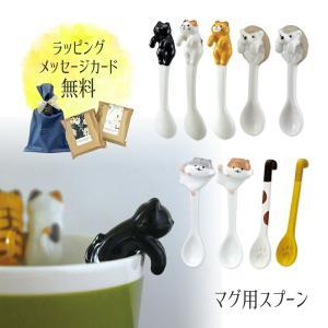 スプーン ティースプーン マグカップ お中元 かわいい ネコ マグ ギフト 猫 柴犬 ハリネズミ 陶器 ねこ 雑貨 おしゃれ 誕生日 プレゼント 祝い|bridge