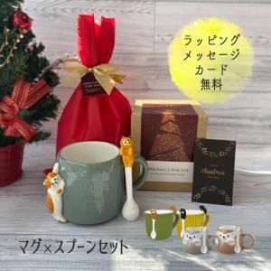 マグカップ スプーン セット お中元 かわいい 送料無料 ネコ マグ ギフト 猫 柴犬 ハリネズミ 陶器 ねこ 雑貨 おしゃれ 誕生日 プレゼント 祝い|bridge