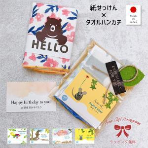 日本製 ハンカ チタオル 紙 石鹸 せっけん ペーパーソープ ギフト プレゼント ソープ 携帯 ハンドソープ おしゃれ 可愛い 手洗い 除菌 携帯用 持ち運び 便利 bridge