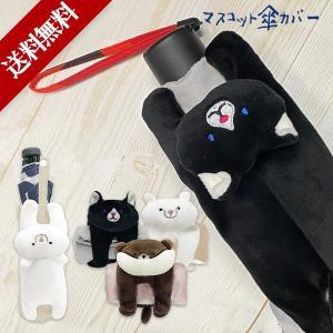 傘カバー 折り畳み  折 たたみ お中元 傘 カバー ケース 吸水 マイクロファイバー かわいい ねこ 猫 くま 誕生日 プレゼント 母|bridge