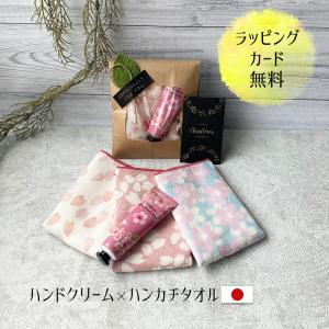 ハンドクリーム ハンカチ セット お中元 日本製 人気 ギフト プチ プレゼント セット ラッピング カード  おしゃれ かわいい 誕生日 退職 出産 祝い|bridge