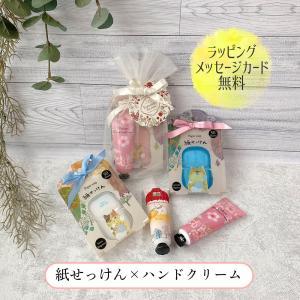 ギフト 日本製 ハンドクリーム タオル 紙 石鹸 せっけん ペーパー ソープ 誕生日 プレゼント おしゃれ 可愛い ウィルス対策 母 友達 妻 彼女 退職 クリスマス|bridge